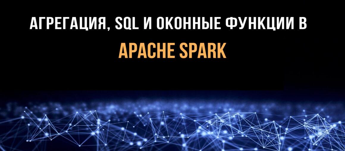 Агрегация, SQL и оконные функции в Apache Spark
