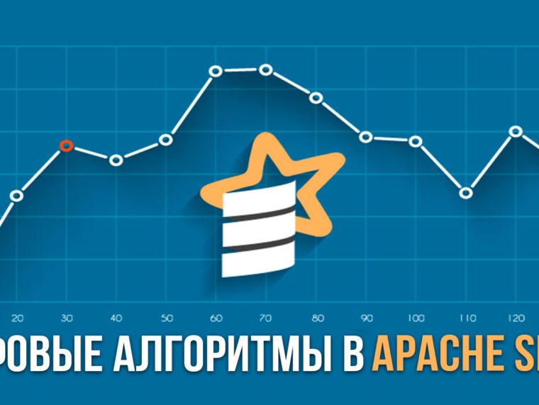 Графовые алгоритмы в Apache Spark
