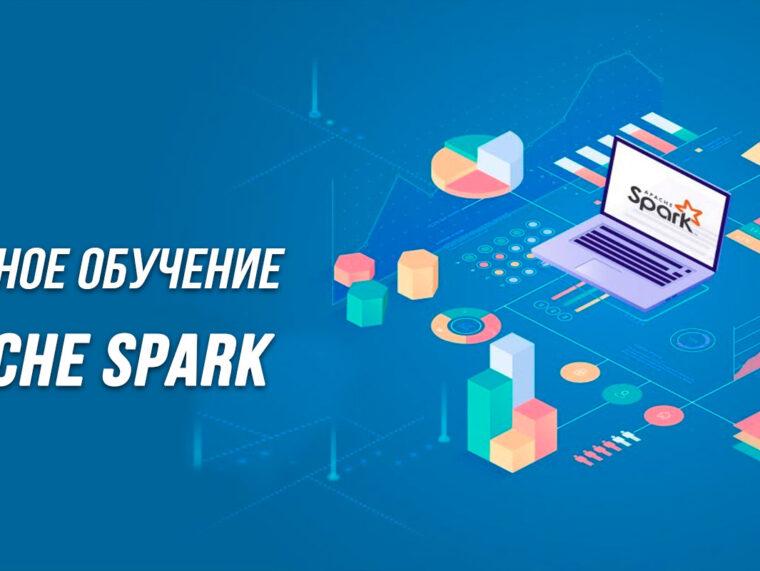 Машинное обучение в Apache Spark