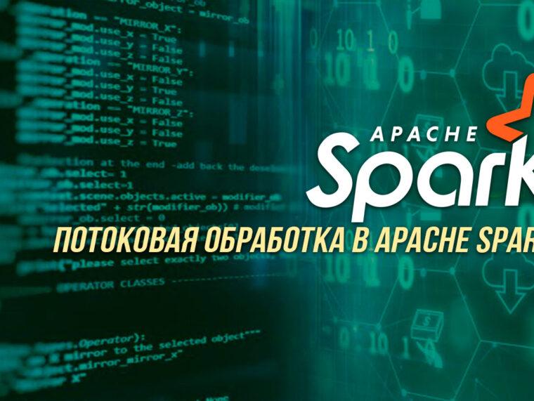 Потоковая обработка в Apache Spark