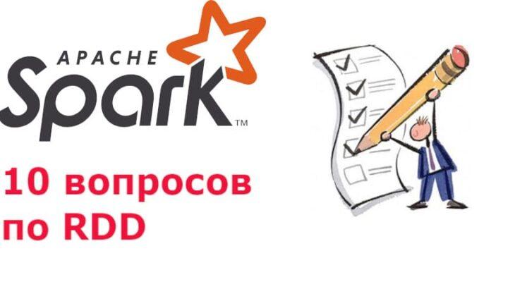 курсы hadoop sql, big data обучение, bigdata курсы, hadoop spark, анализ с использование spark, bigdata курсы,аналитика больших данных курсы, курсы spark, основы spark, основы hadoop, обучение администраторов spark