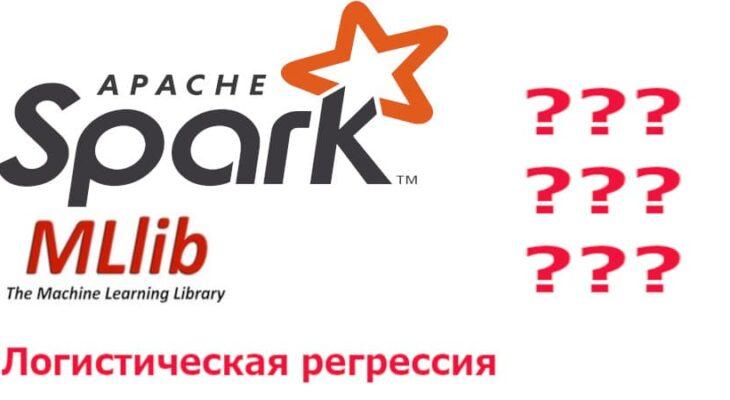 курсы hadoop sql, big data обучение, bigdata курсы, hadoop spark, анализ с использование spark, bigdata курсы,аналитика больших данных курсы, курсы spark, основы spark, основы hadoop, обучение администраторов spark, spark mllib, spark rdd, spark streaming